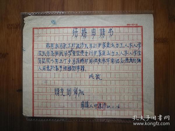 ●六十年代手稿:《結婚申請書》【1960年1月16日1頁】!