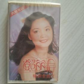 老磁带 邓丽君畅销金曲2