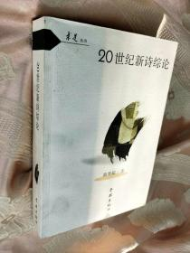 (作者签赠)20世纪新诗综论  求是丛书