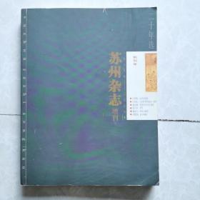 苏州杂志增刊2008秋季号(1988一2008年二十年选)注:本书物流只发邮政挂号印刷
