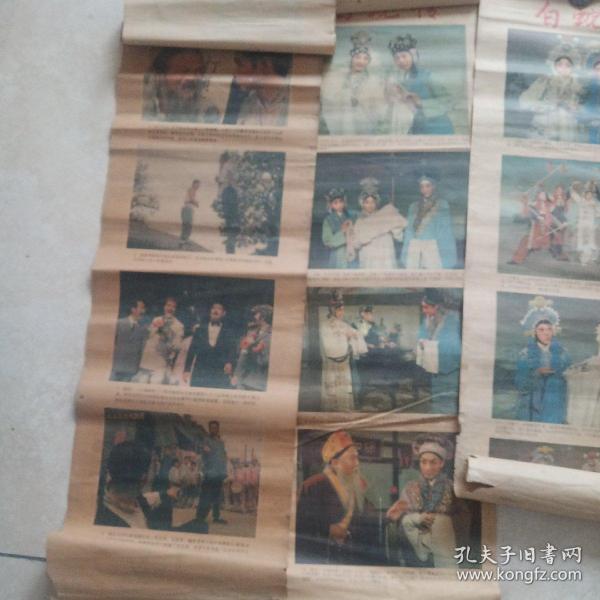 七八十年代老畫幾張  3張白蛇傳  兩張武林志