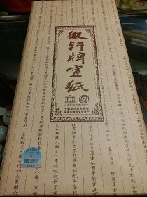 徽轩牌宣纸 古法檀皮宣