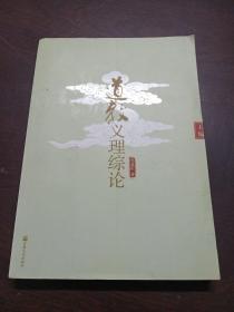 道教义理综论(上编)