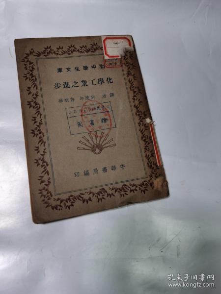 初中學生文庫 化學工業之進步 1941年中華書局 32開平裝