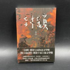 台湾联经版  小白《封锁》