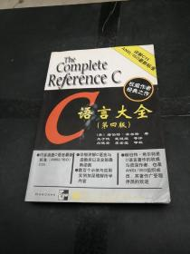 C语言大全(第四版)