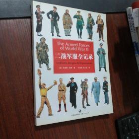 二战军服全记录(库存书)