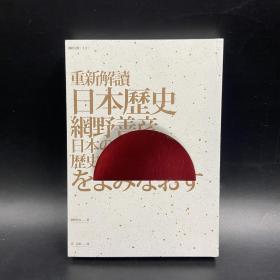 台湾联经版  网野善彦 著 尧嘉宁译注《重新解读日本历史》(锁线胶订)