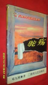 长城外长篇精品系列:驼殇