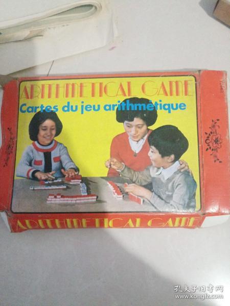 算術游戲牌
