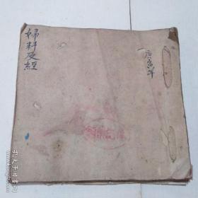 光绪年中医手抄本:《妇科及经》