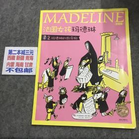 法国女孩玛德琳 玛德琳的救命狗