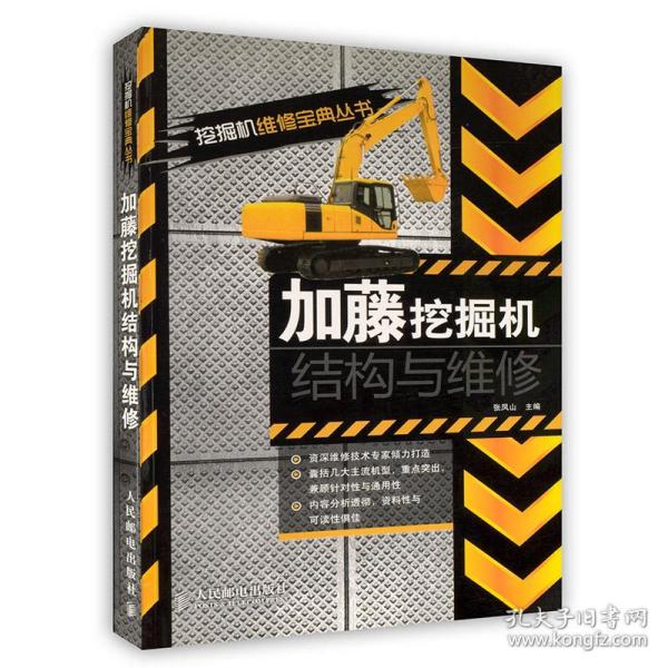 加藤挖掘机结构与维修