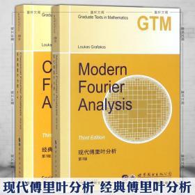 正版图书 世图科技英文版 2册 9787519226084 9787519226145 现代傅里叶分析 经典傅里叶分析 第3版 世界图书出版公司
