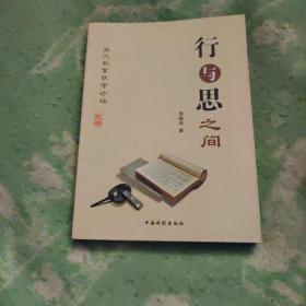 一路花香 : 北京小学大兴分校教学成果集锦