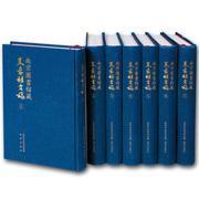 全新正版南京图书馆藏朱希祖文稿(影印)(全7册)朱希祖先生年谱长编 20世纪初史学大家珍贵手稿的影印 文史研究