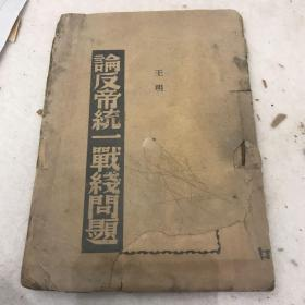 1938年王明《論反帝統一戰后問題》