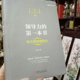 《领导力的第一本书-听大师讲领导力》(精装版)正版好书 现货