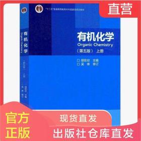包邮 有机化学 第五版 第5版 上册 高等教育出版社 胡宏纹 主编