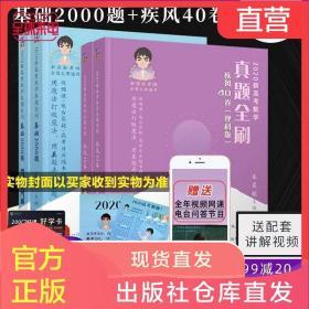 2021新高考数学真题全刷基础2000题+疾风40卷理科版朱昊鲲2021高