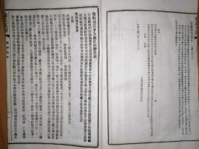 1932年大开本宣纸线装铅印本唐代草圣大书法家张旭的家谱,江苏常熟地区《清河张氏支谱》全2厚册。后面义庄规程红印。大量名家序言,圣旨。(补图)