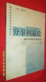 分享利益论—兼析在我国的发展与运用(经济利益理论与实践丛书)