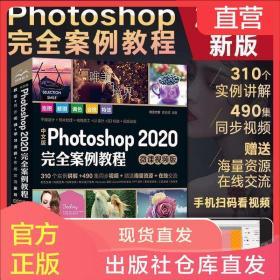 2020ps教程书籍完全自学零基础ps图书Photoshop CC从入门到精通
