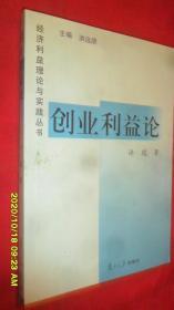 创业利益论(经济利益理论与实践丛书)