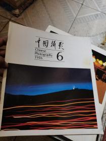 中国摄影1986年6期