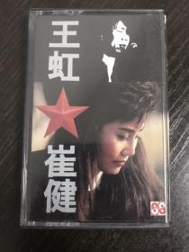 王虹 崔健 绝版正版磁带 播放正常