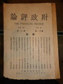 抗戰經濟史料《財政評論 月刊(十一-2)》土紙