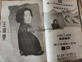 王菲广告页 王菲首张个人大碟广告页 算过八开 罕见