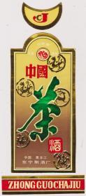 中国茶酒商标