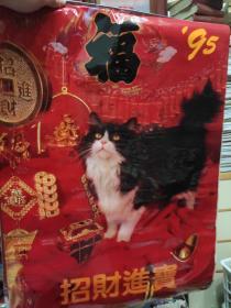 貓掛歷 1995年 中國畫報出版社