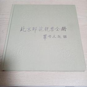 北京印花稅票全冊(票張全)