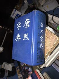 康熙字典(精装)