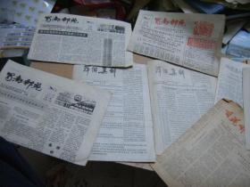 各個小地方集郵報7張合拍