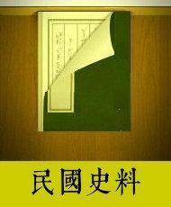 中央陆军军官学校第十四期第一总队同学录(复印本)