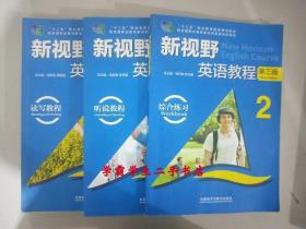 新视野英语教程2 读写 听说 综合练习 第三3版 郑树棠 外研社
