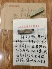 著名作家 石英 毛笔信札一通三页和题词