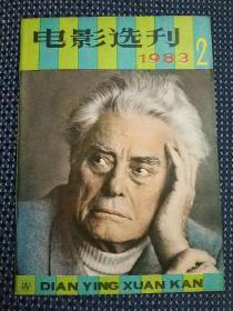 电影选刊 1983 2
