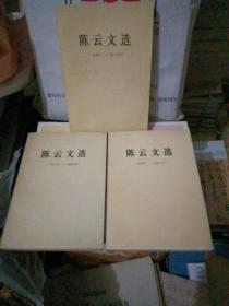 陈云文选全三卷(大32开)