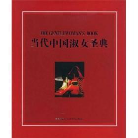 当代中国淑女圣典