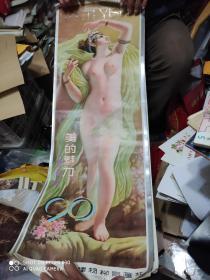 好品藝術掛歷??!天津楊柳青畫社1989年1版1印 美的魅力(13張全)?。?!37×106厘米