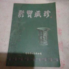 聚宝藏珍/ 宝鸡青铜器博物馆