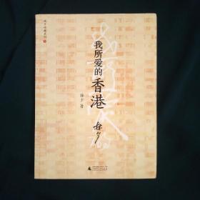 我所爱的香港 林夕珍藏系列