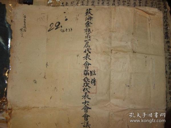 家族史史料《「荻海余族」第一屆代表會臨時代表大會會議錄(一冊) 》廣東開平
