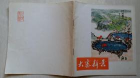 1974年人民美术出版社1版1印《大寨新景》画册