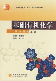 基础有机化学第三3版上册邢其毅高等教育出版社9787040166378