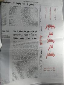 阿拉善日报2020.8.21【4版权】